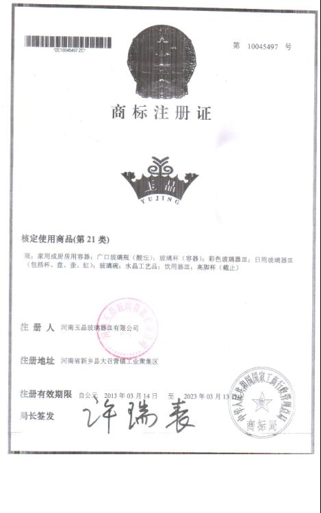 nba黑白体育商标注册证